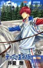 新テニスの王子様(26)(ジャンプC)(少年コミック)