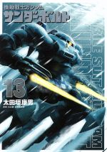 機動戦士ガンダム サンダーボルト(13)(ビッグCスペシャル)(大人コミック)
