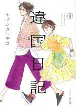 違国日記(4)(フィールC)(大人コミック)