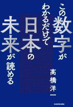 この数字がわかるだけで日本の未来が読める(単行本)