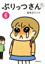 ぷりっつさんち コミックエッセイ(6)(単行本)