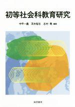 初等社会科教育研究(単行本)