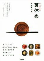 箸休め(単行本)