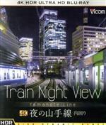 ビコム 4K UHD展望シリーズ Train Night View 夜の山手線 4K HDR 内回り(4K ULTRA HD)(4K ULTRA HD)(DVD)