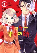 オッケーすまの助(1)(ミッシィC/NextC)(大人コミック)