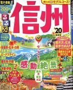 るるぶ 信州(るるぶ情報版)('20)(地図、BOOK付)(単行本)