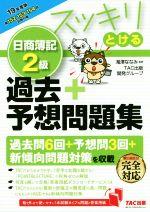 スッキリとける日商簿記2級過去+予想問題集(スッキリとけるシリーズ)(2019年度版)(単行本)