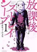 放課後ストレイシープ(1)(アフタヌーンKC)(大人コミック)