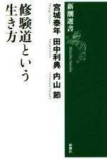 修験道という生き方(新潮選書)(単行本)