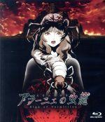 アラーニェの虫籠(Blu-ray Disc)(BLU-RAY DISC)(DVD)