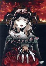 アラーニェの虫籠(通常)(DVD)