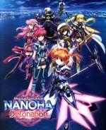 魔法少女リリカルなのは Detonation(超特装版)(完全受注生産)(Blu-ray Disc)(BLU-RAY DISC)(DVD)