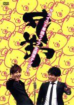サカイスト単独LIVE全国漫才ツアー 兄弟(通常)(DVD)