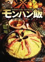 モンハン飯レシピブック モンスターハンター(単行本)