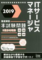 ITサービスマネージャ徹底解説本試験問題(情報処理技術者試験対策書)(2019)(単行本)