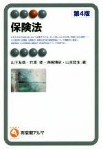 保険法 第4版(有斐閣アルマ)(単行本)