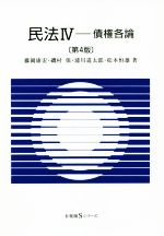 民法 第4版 債権各論(有斐閣Sシリーズ)(Ⅳ)(単行本)