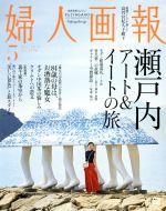 婦人画報(月刊誌)(5 MAY 2019 NO.1390)(雑誌)