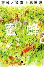 蜜蜂と遠雷(幻冬舎文庫)(上)(文庫)