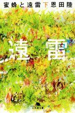 蜜蜂と遠雷(幻冬舎文庫)(下)(文庫)