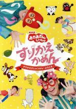 NHK「おかあさんといっしょ」ブンバ・ボーン! パント!スペシャル ~あそび と うたがいっぱい~(通常)(DVD)