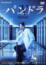 連続ドラマW パンドラIV AI戦争 DVD-BOX(通常)(DVD)
