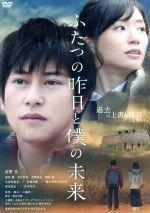ふたつの昨日と僕の未来(通常)(DVD)