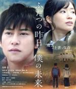 ふたつの昨日と僕の未来(Blu-ray Disc)(BLU-RAY DISC)(DVD)