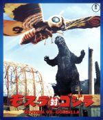 モスラ対ゴジラ<東宝Blu-ray名作セレクション>(Blu-ray Disc)(BLU-RAY DISC)(DVD)