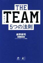 THE TEAM 5つの法則(単行本)