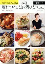 浜内千波さん家の疲れているときのサクッと鍋ひとつごはん(TATSUMI MOOK)(単行本)