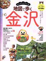 地図で歩く金沢(JTBのMOOK)(2019)(単行本)
