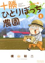 十勝ひとりぼっち農園 1年目の冬(1)(サンデーCSP)(大人コミック)