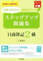 ステップアップ問題集 日商簿記2級 工業簿記(2019年度受験対策用)(単行本)