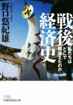 戦後経済史 私たちはどこで間違えたのか(日経ビジネス人文庫)(文庫)