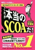 これが本当のSCOAだ! SCOAのテストセンター対応(2021年度版)(単行本)
