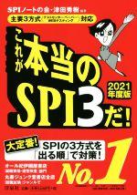 これが本当のSPI3だ! 主要3方式〈テストセンター・ペーパー・WEBテスティング〉対応(2021年度版)(単行本)