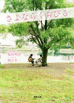 さよならくちびる(徳間文庫)(文庫)