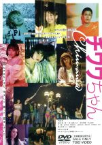 チワワちゃん(通常)(DVD)