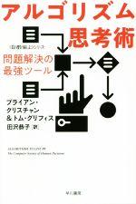アルゴリズム思考術 〈数理を楽しむ〉シリーズ(ハヤカワ文庫NF ハヤカワ・ノンフィクション文庫)(文庫)