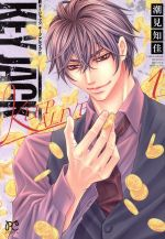 KEY JACK KEEP ALIVE(1)(ボニータC)(大人コミック)