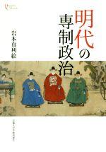 明代の専制政治(プリミエ・コレクション100)(単行本)