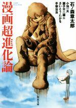 漫画超進化論(文庫版)(河出文庫)(大人コミック)