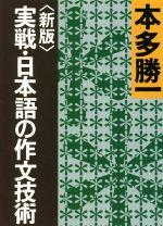 実戦・日本語の作文技術 新版(朝日文庫)(文庫)