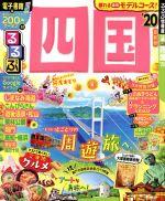 るるぶ 四国(るるぶ情報版)('20)(冊子、MAP付)(単行本)