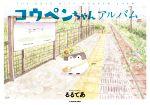 コウペンちゃんアルバム THE DAYS WITH KOUPEN CHAN(KITORA)(単行本)