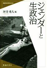 ジェンダーと生政治(戦後日本を読みかえる4)(単行本)