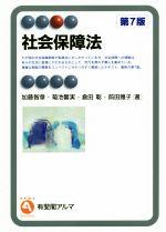 社会保障法 第7版(有斐閣アルマ)(単行本)