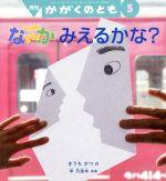 月刊かがくのとも(月刊誌)(5 2019)(雑誌)