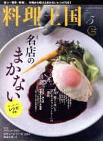 料理王国(月刊誌)(2019年5月号)(雑誌)
